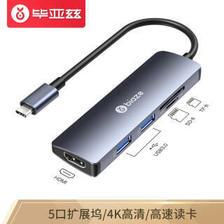 毕亚兹 Type-C转HDMI转接头usb雷电3分线器转换器MacBook Pro扩展坞多功能 深空灰(
