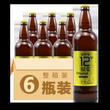 YANJING BEER 燕京啤酒 燕京9号 原浆白啤酒 12度鲜啤 精酿啤酒 整箱装 726ml*6瓶 7