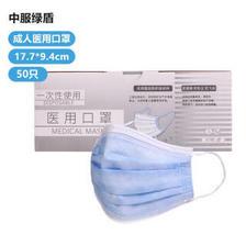 中服绿盾 一次性使用医用口罩 成人口罩 防细菌防粉尘防飞沫 50片/盒 19.5元