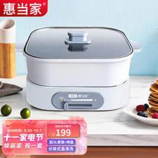 Hui Dang Jia 惠当家 电锅多功能料理锅电热锅煮面锅  券后185元