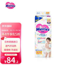 妙而舒(Merries) 纸尿裤 XL44片 89.1元(需买4件,共356.4元)