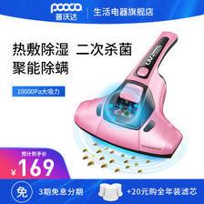 家用紫外线杀菌吸尘除螨仪 129元(包邮、需用券)