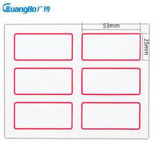 GuangBo 广博 60枚装不干胶标签贴纸25*53mm/自粘性标贴纸红色ZGT9189 2元