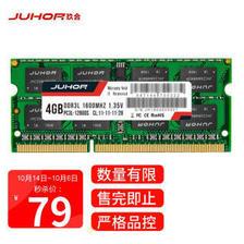 JUHOR 玖合 DDR3L 1600MHz 笔记本内存 普条 4GB 79元