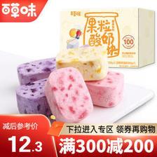百草味(Be&Cheery) 酸奶果粒块 54g 13.3元(需买12件,共159.6元)