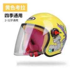 亚比雅(BYB) 头盔儿童 电动车安全防摔头帽 四季通用  券后44元