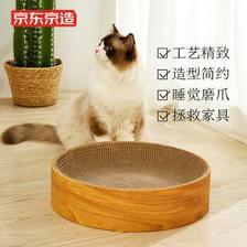 PLUS会员:J.ZAO 京东京造 年轮款 碗型猫抓板 大号  券后27.9元