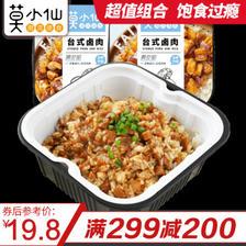 莫小仙 煲仔饭(台式卤肉)275g*2盒 4.0E+14元(需买2件,共8.0E+14元,需用券
