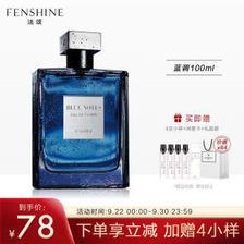 法颂 男士香水持久清新淡香男人味 蓝调海洋木质100ml古龙香水男送小样 78元