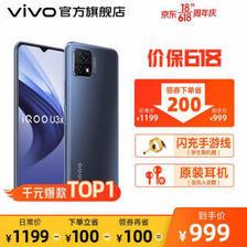 iQOO VIVO iQOO U3x 5G手机 6GB+64GB 雅灰  券后999元