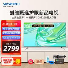 SKYWORTH 创维 55M3 Pro 液晶电视 55英寸 4K 2569元(包邮、双重优惠)