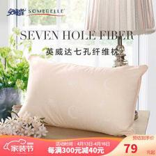 SOMERELLE 安睡宝 七孔抗菌纤维枕头芯(二代)35*60cm 一只装 79元