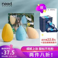 Need爱丽丝 美妆蛋 套装(3个蛋+蛋壳)不吃粉化妆蛋粉扑彩妆蛋海绵蛋化妆工