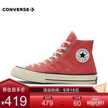 匡威(CONVERSE) Chuck 70 170790C 男女款运动帆布鞋 263.45元包邮(需凑单,实付5