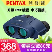 16日0点:PENTAX 宾得 UP-21 双筒望远镜  券后322.2元包邮