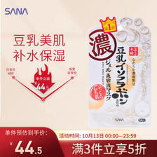 莎娜(SANA) 豆乳豆腐 美肌补水保湿面膜 5片 42.5元(需买3件,共127.5元)
