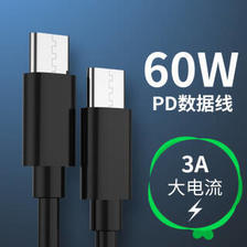 电引力 双type-c数据线60W快充 1米 8.4元(需买2件,共16.8元,需用券)