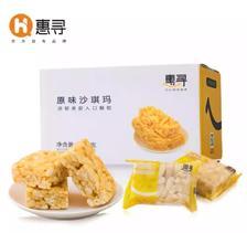 京东极速版:惠寻 原味沙琪玛 420g 0.9元包邮+1元购3元券