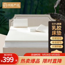 YANXUAN 网易严选 93%泰国天然乳胶床垫 90*200*3CM ¥399