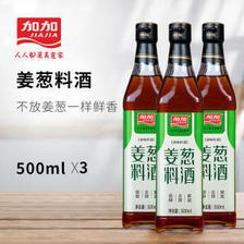 加加(JIAJIA) 姜葱料酒 500ml*3瓶  券后13.9元包邮