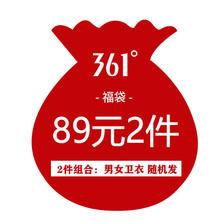 361°卫衣 福袋 2件组合 89元包邮