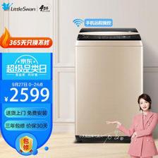 LittleSwan 小天鹅 水魔方系列 TB100V80WDCLG 变频 波轮洗衣机 1759.3元