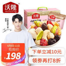 wolong 沃隆 每日坚果750g妈妈款(25g*30袋) 孕妇健康营养混合坚果礼盒 进口