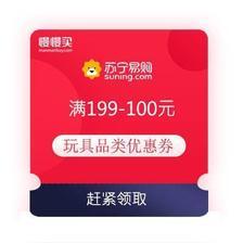 领券备用:苏宁 满99-30/199-100 玩具优惠券 15日-18日可使用