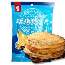 PLUS会员:寻肴 碳烤鳕鱼片58g*4袋装 24.9元包邮(多重优惠)