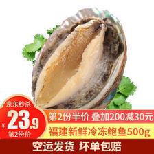 崇鲜 福建鲜冻鲍鱼 生鲜 海鲜水产 500g (约15只) 37.43元(需买2件,共74.85元)