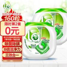 LaMaMMa 妈妈壹选 La 3in1洗衣凝珠草木香柠10ml*40粒*2 有效除菌除螨 8倍洁净力