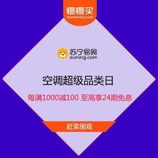 促销活动:苏宁易购 空调超级品类日 每满1000减100 至高享24期免息 换新补贴