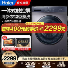 海尔(Haier) 洗衣机全自动滚筒洗衣机官方自营10公斤变频除菌家电 京品洗