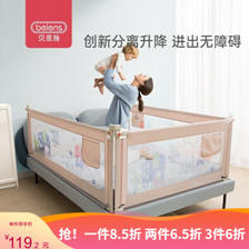 beiens 贝恩施 单面床围栏 1.5m ¥102.73