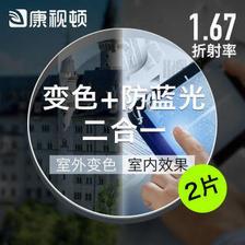 康视顿 1.67折射率 防蓝光+变色膜层非球面镜片2片(送康视顿150元内镜框一