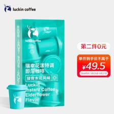 PLUS会员!luckin coffee 瑞幸咖啡 接骨木花风味 美式咖啡 3g*12颗 ¥30.6