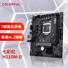 COLORFUL 七彩虹 H510M-D-M.2 V20 MATX主板(Intel LGA1200、H510) ¥439