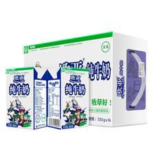 Europe-Asia 欧亚 全脂纯牛奶 250g*16盒 37.9元包邮(需用券)