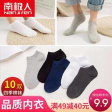 南极人(Nan ji ren) 男士夏季短袜 10双  券后14.9元