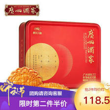 广州酒家 双黄纯白莲蓉月饼 650g 118.5元(需买2件,共237元包邮)