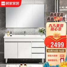 PLUS会员:顾家家居(KUKa) G-06204 现代简约浴室柜 两门三抽配镜柜 120cm 2439