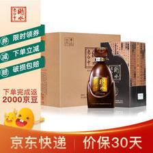 衡水老白干 白酒礼盒 古法二十(20) 老白干香型 67度 500ml*4瓶 整箱装  券后