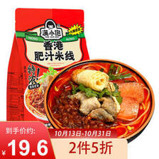 满小饱 香港肥汁米线310g酸辣汤粉袋装魔鬼辣米粉米线螺蛳粉类方便速食代