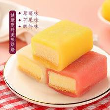 港式日式冰皮蛋糕 三口味混合装 1斤  券后16.9元