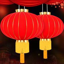 新新精艺 中秋节大红灯笼2个装 国庆装饰用品大门口户外阳台灯笼挂饰 布置