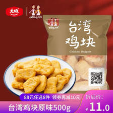 Sisters kitchen 姐妹厨房 原味鸡块 500g 9.75元(需买8件,共78元)
