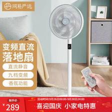 YANXUAN 网易严选 NIT-SFAN-03-DC-WH 电风扇 白色   券后269元包邮