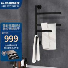科勒(KOHLER) 暗装电热毛巾架 雾面黑色款 864元包邮(双重优惠)