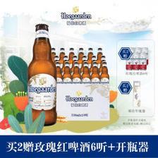 福佳(Hoegaarden) 比利时风味精酿啤酒 156元