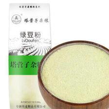 京东PLUS会员:塔营子 绿豆粉 900g *8件 115.92元(需用券,合14.49元/件)